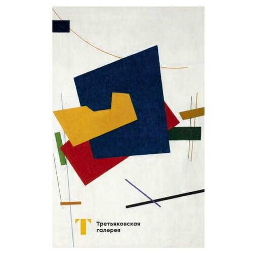 Купить Блокнот ЭКСМО Третьяковская галерея (Супрематизм) 125x200, 80 листов, Блокноты