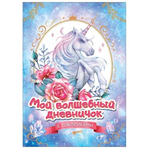 Соломкина А.К. Мой волшебный дневничок с наклейками дмитриева в г мой любимый дневничок с наклейками