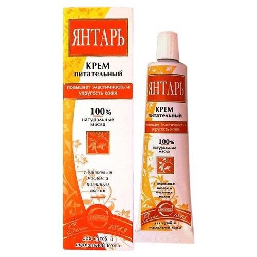 СВОБОДА Янтарь Крем для лица питательный для сухой и нормальной кожи, 41 г