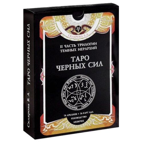 Гадальные карты Magic-Kniga Таро Черных Сил, 114 карт