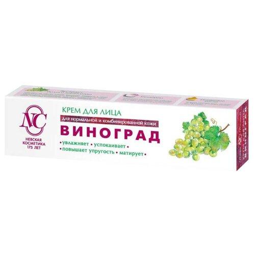 Невская Косметика Крем для лица Виноград увлажняющий для нормальной и комбинированной кожи, 40 мл косметика для лица premium