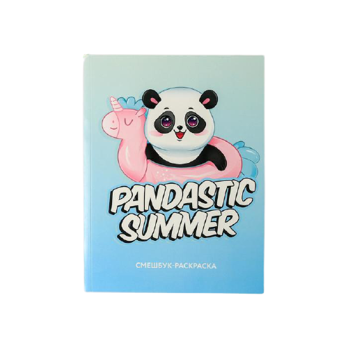 Купить Смэшбук ArtFox Pandastic summer А5, 80 листов (4991935), Блокноты