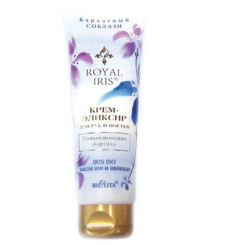 Крем-эликсир для рук и ногтей Bielita Royal iris Прикосновение бархата 75 мл со эликсир купить