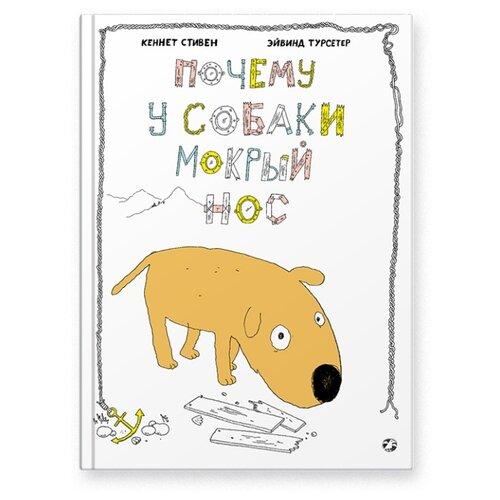 Фото - Кеннет С. Почему у собаки мокрый нос кеннет с почему у собаки мокрый нос