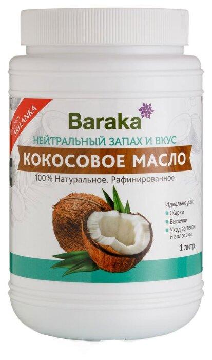 Baraka Масло кокосовое рафинированное — купить по выгодной цене на Яндекс.Маркете