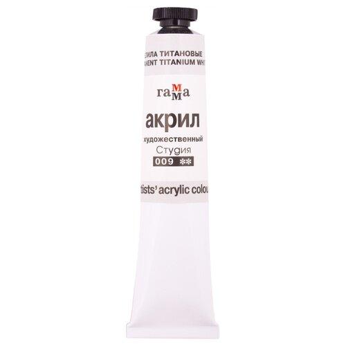 Купить ГАММА Акриловая краска Студия (0.40.А046.) 46 мл белила титановые, Краски