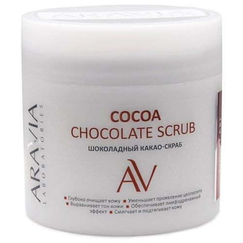ARAVIA Professional Какао-скраб для тела ARAVIA Laboratories шоколадный, 300 мл aravia professional комплект лосьон мягкое очищение 300 мл крем скраб мягкий 550 мл aravia professional уход за телом
