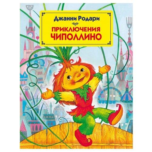 Родари Д. Приключения Чиполлино , ЭКСМО, Детская художественная литература  - купить со скидкой