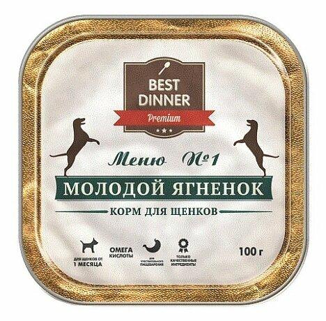 Корм для собак Best Dinner Меню №1 для щенков Ягненок (0.1 кг) 1 шт.