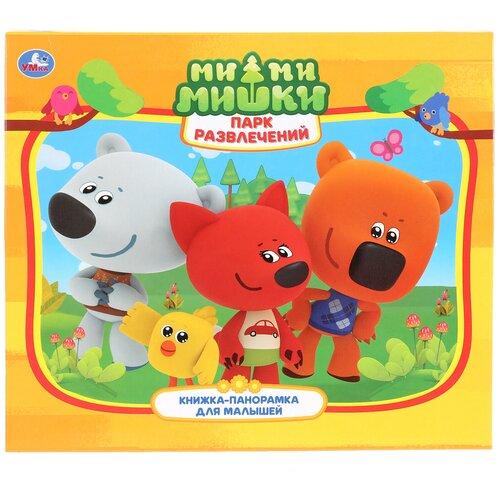 Книжка-панорамка для малышей. МиМиМишки. Парк развлечений