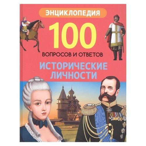 Купить Соколова Л. 100 вопросов и ответов. Исторические личности , Проф-Пресс, Познавательная литература