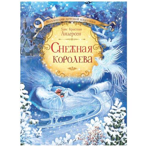 Купить Андерсен Г.Х. Коллекция детской классики. Снежная королева , Оникс, Детская художественная литература