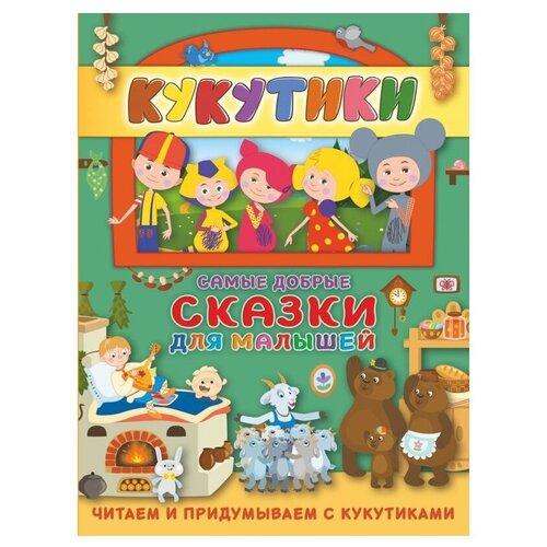 Купить Кукутики. Самые добрые сказки для малышей. Читаем и придумываем, Малыш, Книги для малышей