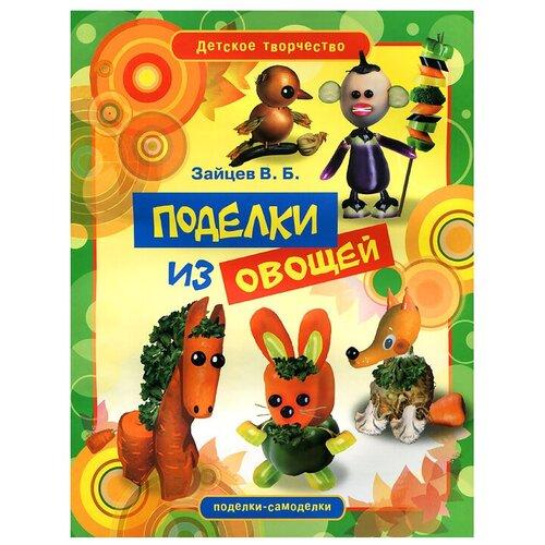 Фото - Зайцев В.Б. Зайцев В. Б. Поделки из овощей зайцев в б поделки из газеты