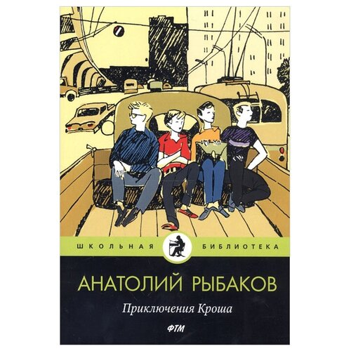 Рыбаков А. Н.