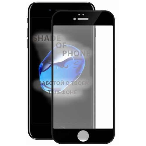 Защитное стекло Full Glue для Iphone 7/ айфон 7 на весь экран / Стекло на айфон 7