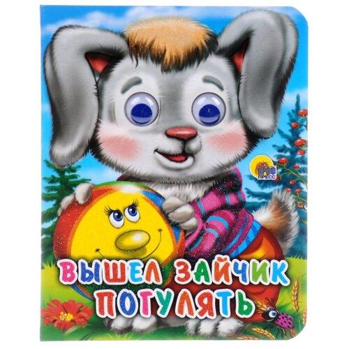 Купить Вышел зайчик погулять, Проф-Пресс, Книги для малышей
