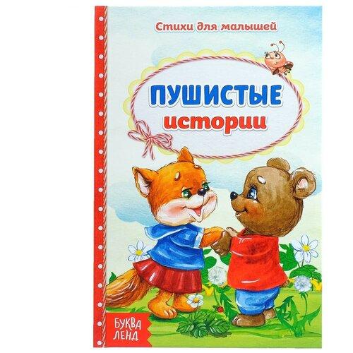 Купить Стихи для малышей. Пушистые истории, Буква-Ленд, Книги для малышей