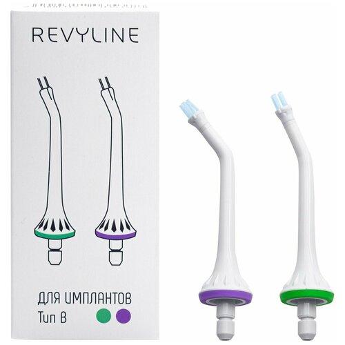 Насадки Revyline тип В для имплантов 2 шт.