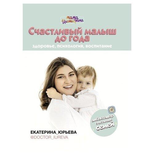 Купить Юрьева Е. Мама инстаграма. Счастливый малыш до года: здоровье, психология, воспитание , Времена, Книги для родителей