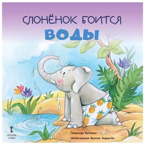 Слонёнок боится воды