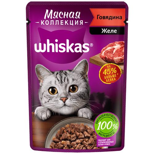Влажный корм для кошек Whiskas Мясная коллекция, с говядиной 85 г (кусочки в желе)