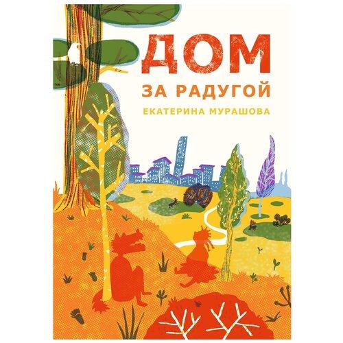 Купить Мурашова Е. Дом за радугой , Самокат, Детская художественная литература