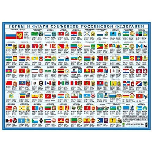 Плакат РУЗ Ко Гербы и флаги субъектов РФ. Настольное издание