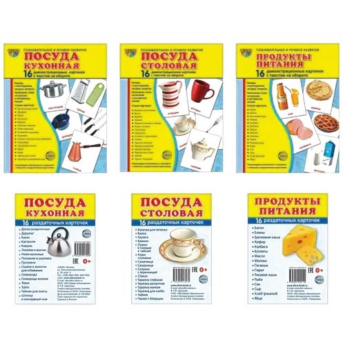 Фото - Набор карточек Творческий Центр СФЕРА Комплект Супер. Посуда кухонная и столовая, продукты питания 96 шт. набор карточек творческий центр сфера комплект супер деревья грибы 64 шт
