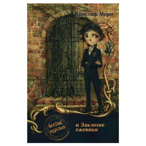 Купить Мори К. Матье Идальф и Заклятие ежевики , Поляндрия, Детская художественная литература