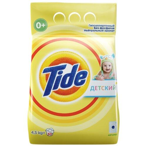 Стиральный порошок Tide Детский (автомат) 4.5 кг пластиковый пакетСтиральный порошок<br>