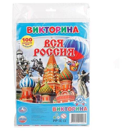 Настольная игра Умка Викторина Вся Россия 100 вопросов (блистер)