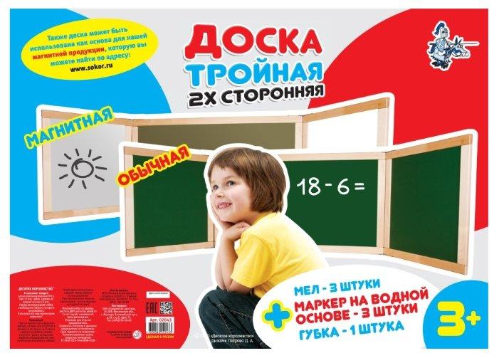 Доска для рисования детская Десятое королевство магнитная №13 (02043)