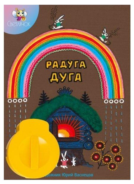 Диафильм Светлячок Радуга-дуга (потешки)