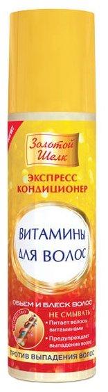 Золотой шелк Витамины для волос Экспресс-кондиционер против выпадения волос