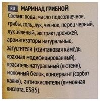 Маринад Костровок Грибной, 80 г