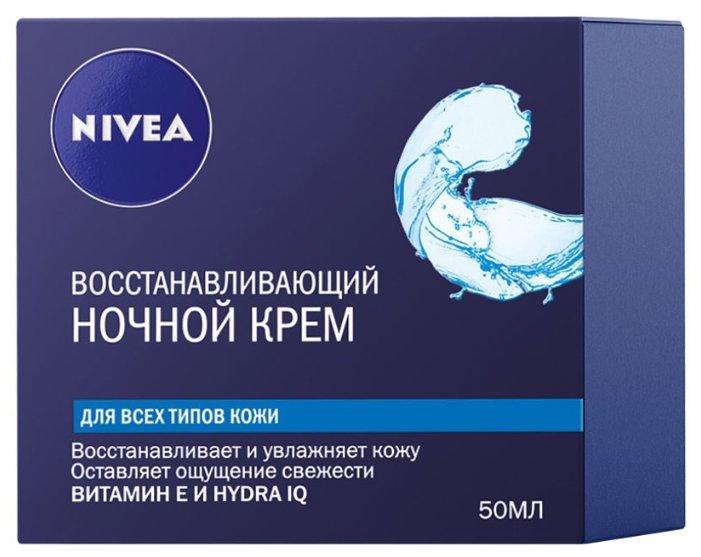 Nivea Восстанавливающий ночной крем для нормальной кожи