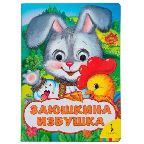 Купить Капица О. Веселые глазки. Заюшкина избушка , РОСМЭН, Книги для малышей