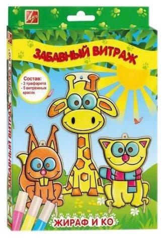 Набор для творчества Луч Забавный витраж. Жираф и компания 26С 1616-08 5 цв.
