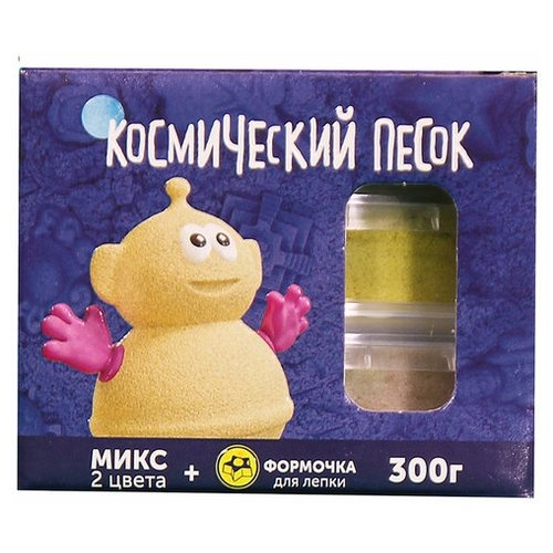 Купить Кинетический песок Космический песок МИКС-набор 2 цвета с формочкой KP015SY, 0.3 кг