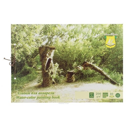 Купить Альбом для акварели Лилия Холдинг Лес 42 х 29.7 см (A3), 200 г/м², 10 л., Альбомы для рисования