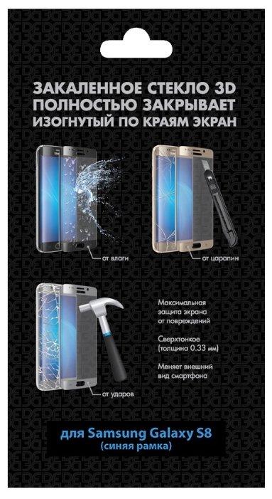 Защитное стекло DF sColor-18 для Samsung Galaxy S8 синий фото 1