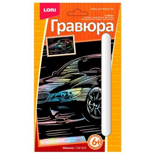 Купить Гравюра LORI Машина (ГрР-019) цветная основа с голографическим эффектом, Гравюры