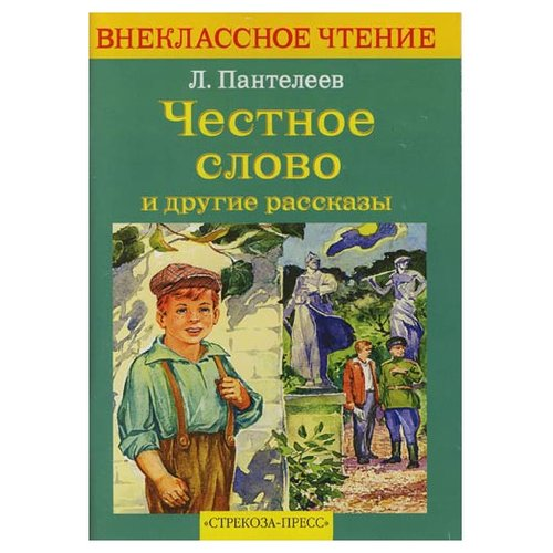 Купить Пантелеев Л. Честное слово и другие рассказы , Стрекоза, Детская художественная литература