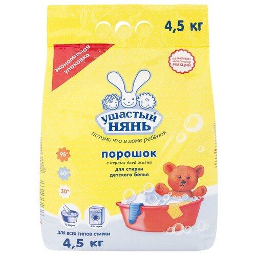 Стиральный порошок Ушастый Нянь Для стирки детского белья 4.5 кг пластиковый пакетСтиральный порошок<br>