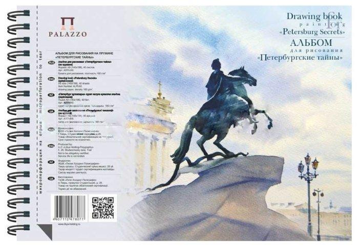 Альбом для рисования на пружине Лилия Холдинг Петербургские тайны 21 х 14.8 см (A5), 160 г/м², 40 л.