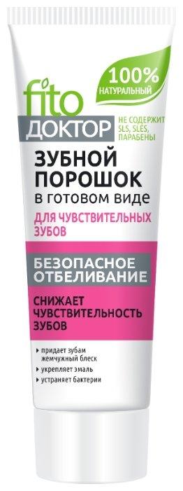 Купить Зубной порошок Фитодоктор Для чувствительных зубов, 45 мл по низкой цене с доставкой из Яндекс.Маркета
