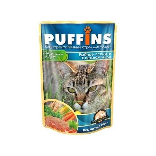 Корм для кошек Puffins 24 шт. Рыбное ассорти в нежном желе 0.1 кг 24шт. х 100 г
