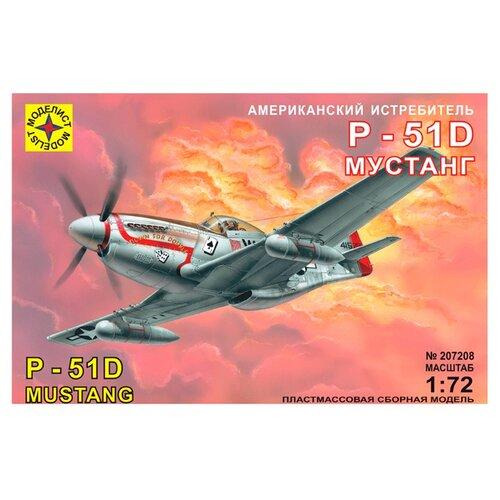 Купить Сборная модель Моделист Истребитель P-51D Мустанг (207208) 1:72, Сборные модели