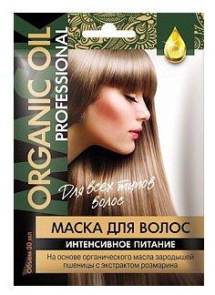ORGANIC OIL Маска для всех типов волос «Интенсивное питание»